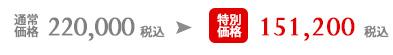 定価220,000円(税別)→ホームページ限定割 151,200円(税別